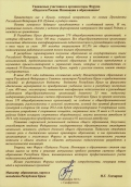 A letter of thanks of the republic of Crimea 2